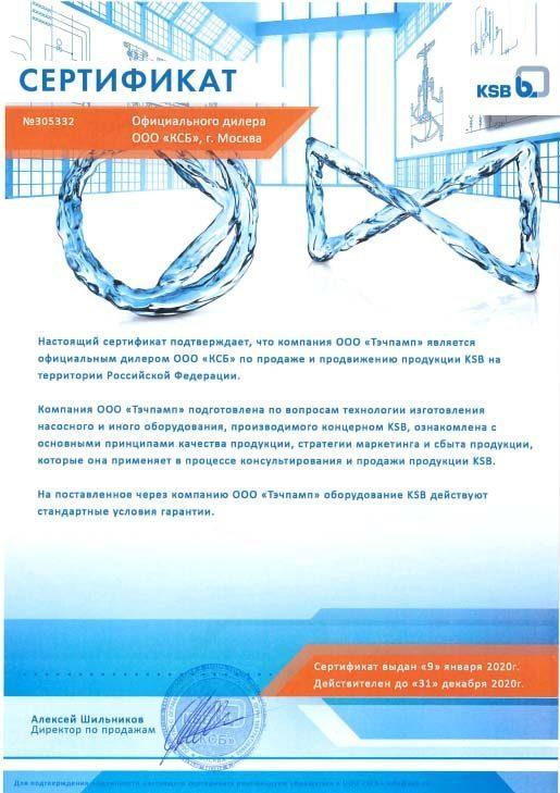 Сертификат дилера KSB
