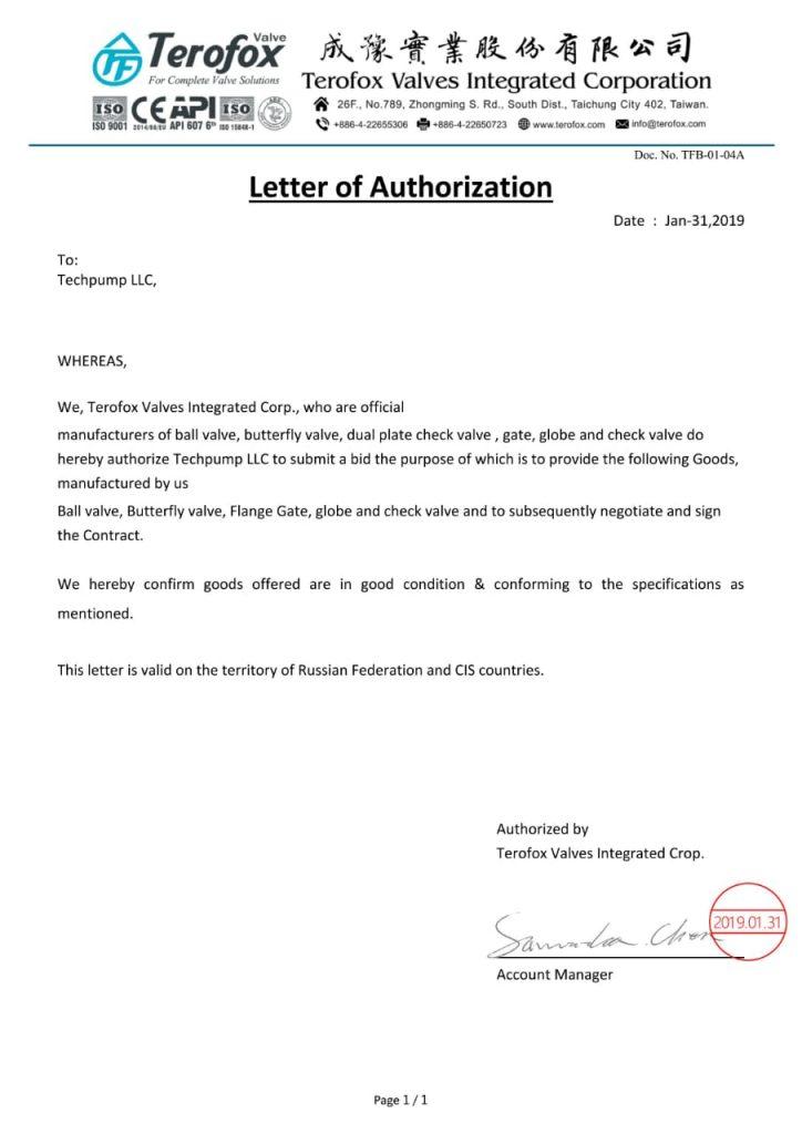 Сертификат дилера Terafox фото